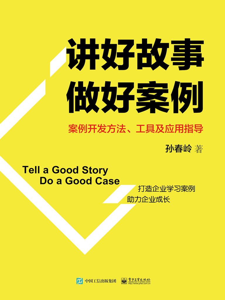讲好故事 做好案例:案例开发方法、工具及应用指导