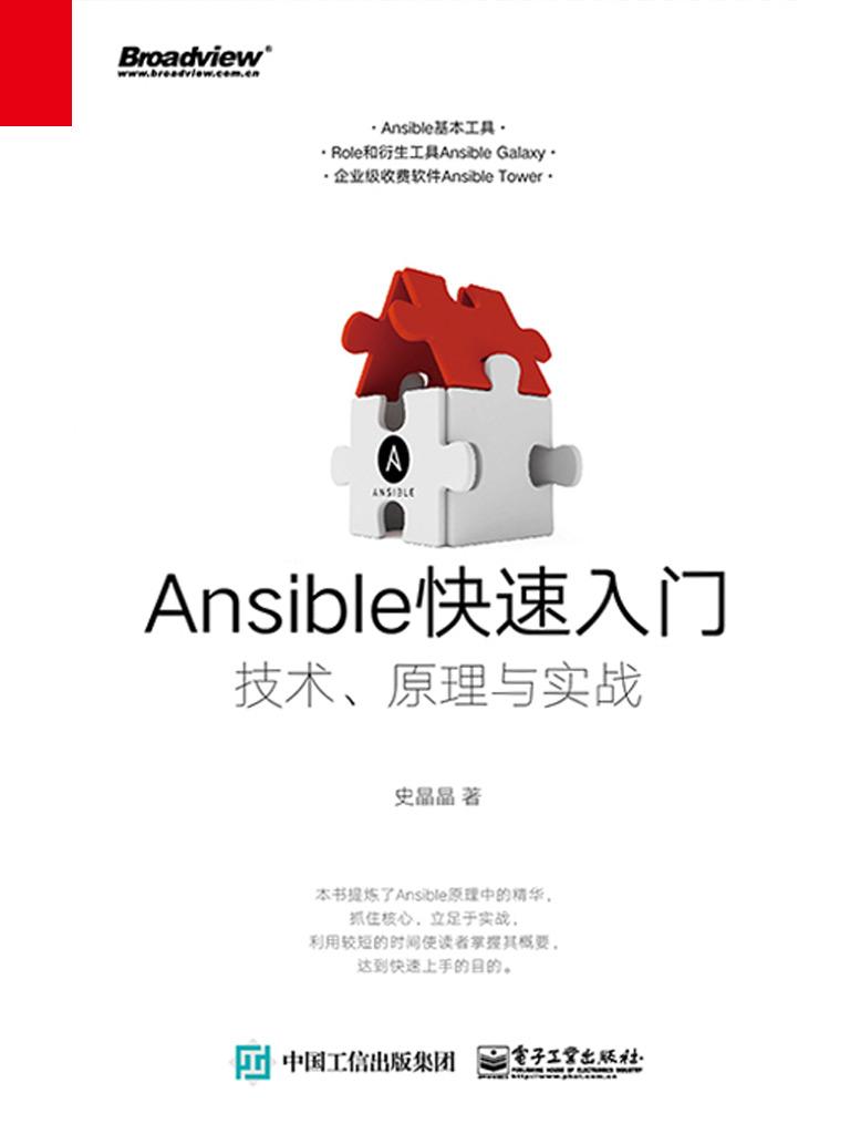 Ansible快速入门:技术、原理与实战