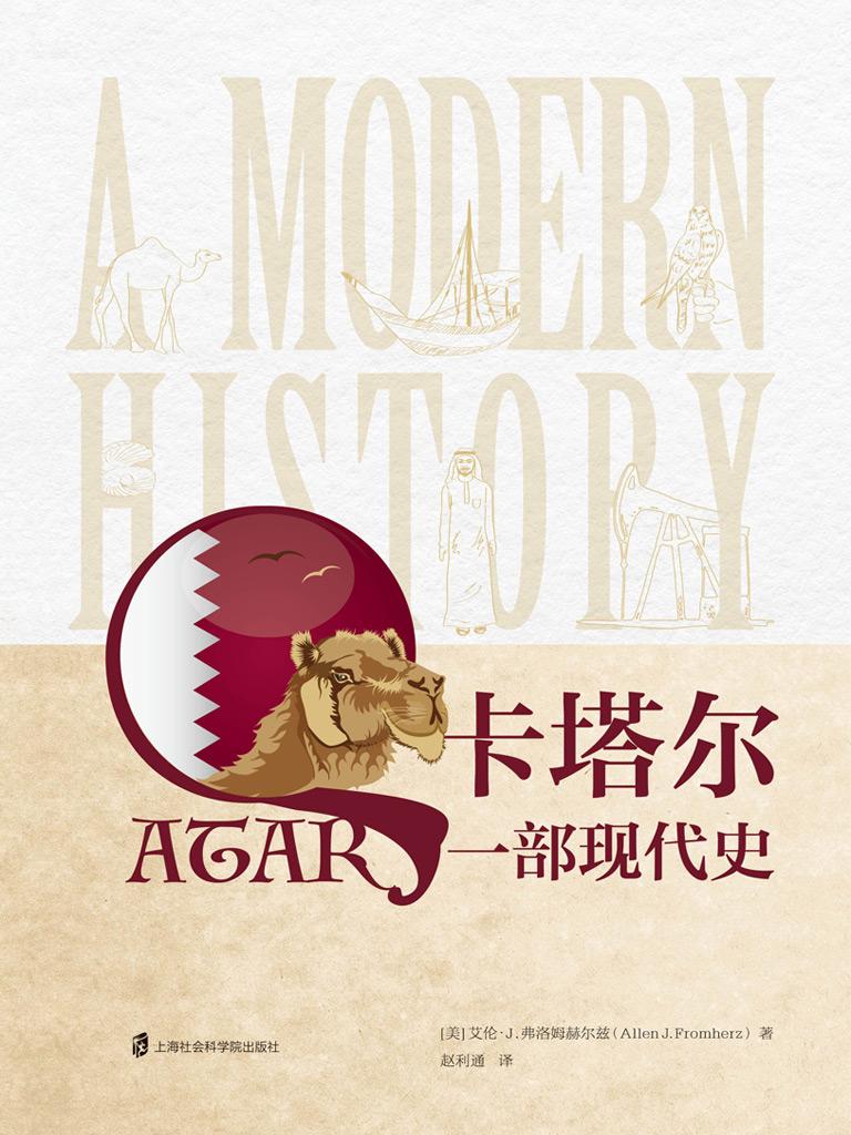 卡塔爾:一部現代史