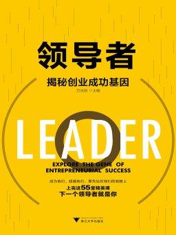 领导者:揭秘创业成功基因
