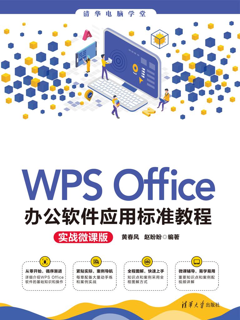 WPS Office办公软件应用标准教程(实战微课版)