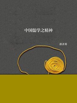 中国儒学之精神