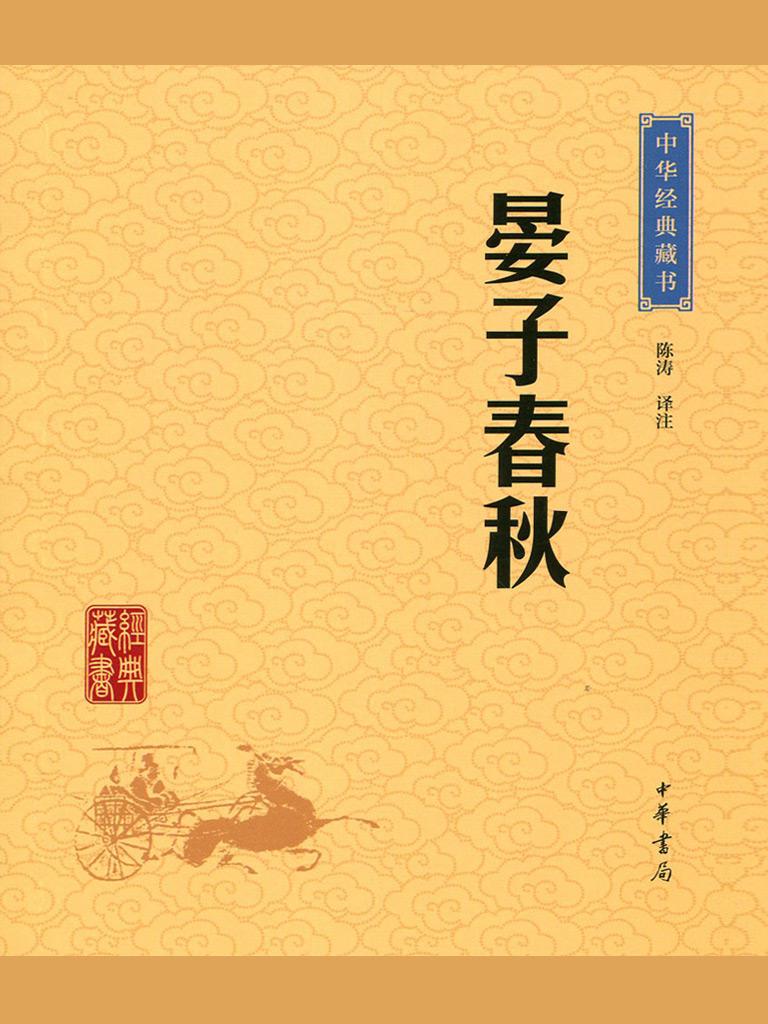 晏子春秋(中华经典藏书 升级版)