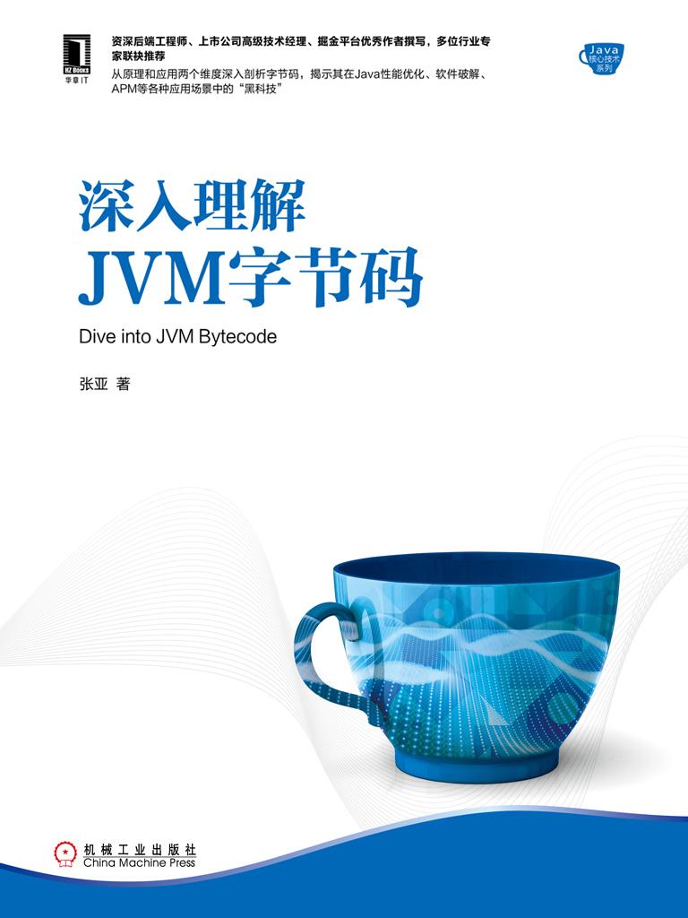 深入理解JVM字节码