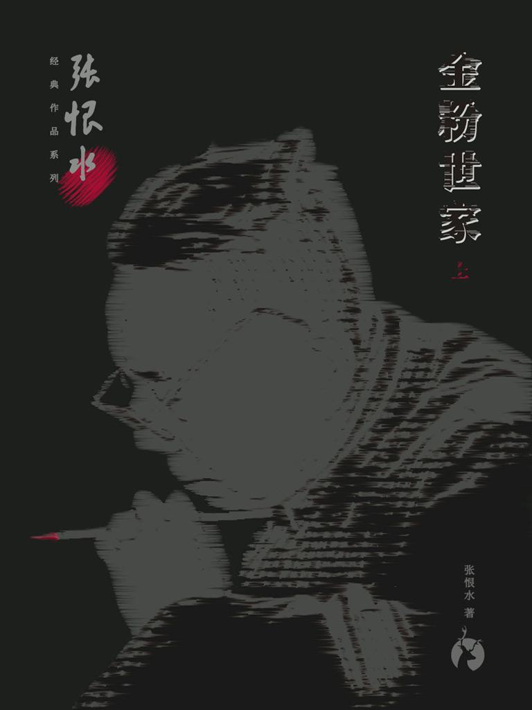 金粉世家(上 张恨水经典作品系列)