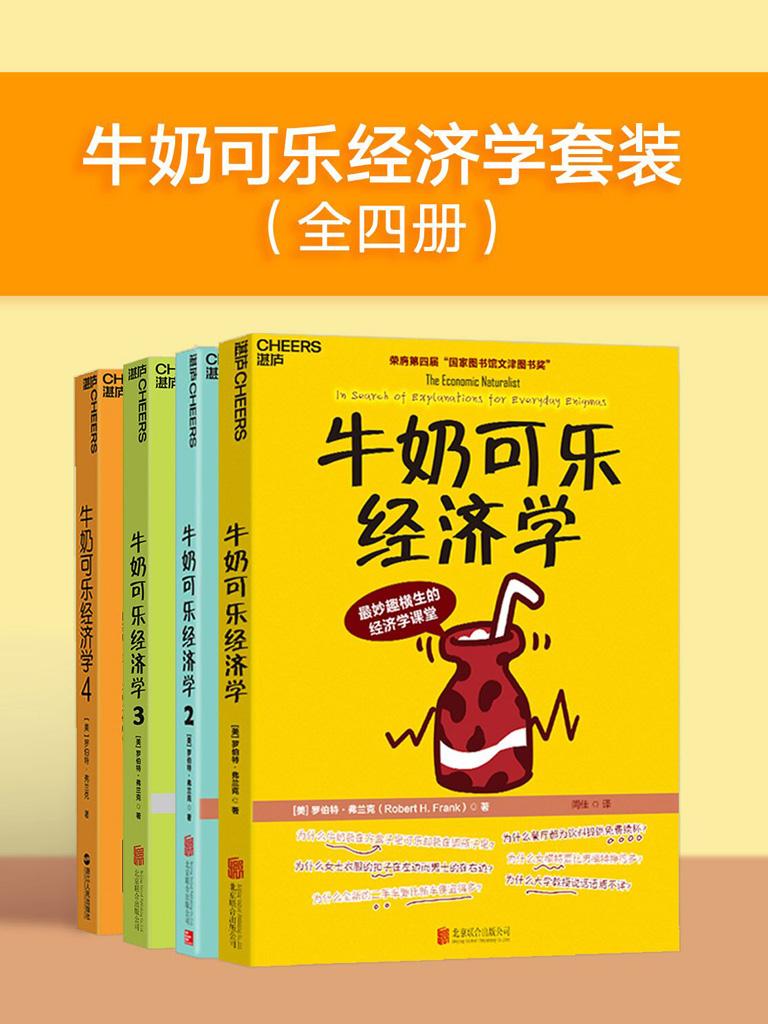 牛奶可乐经济学套装(全四册)
