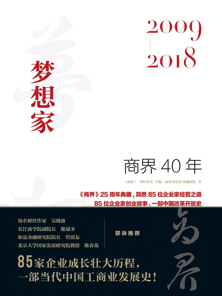 商界40年:梦想家(2009—2018)