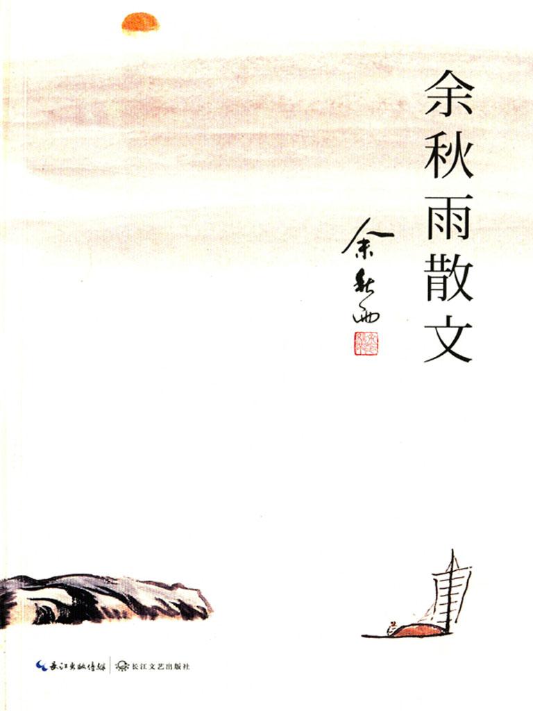 余秋雨散文(2016版)