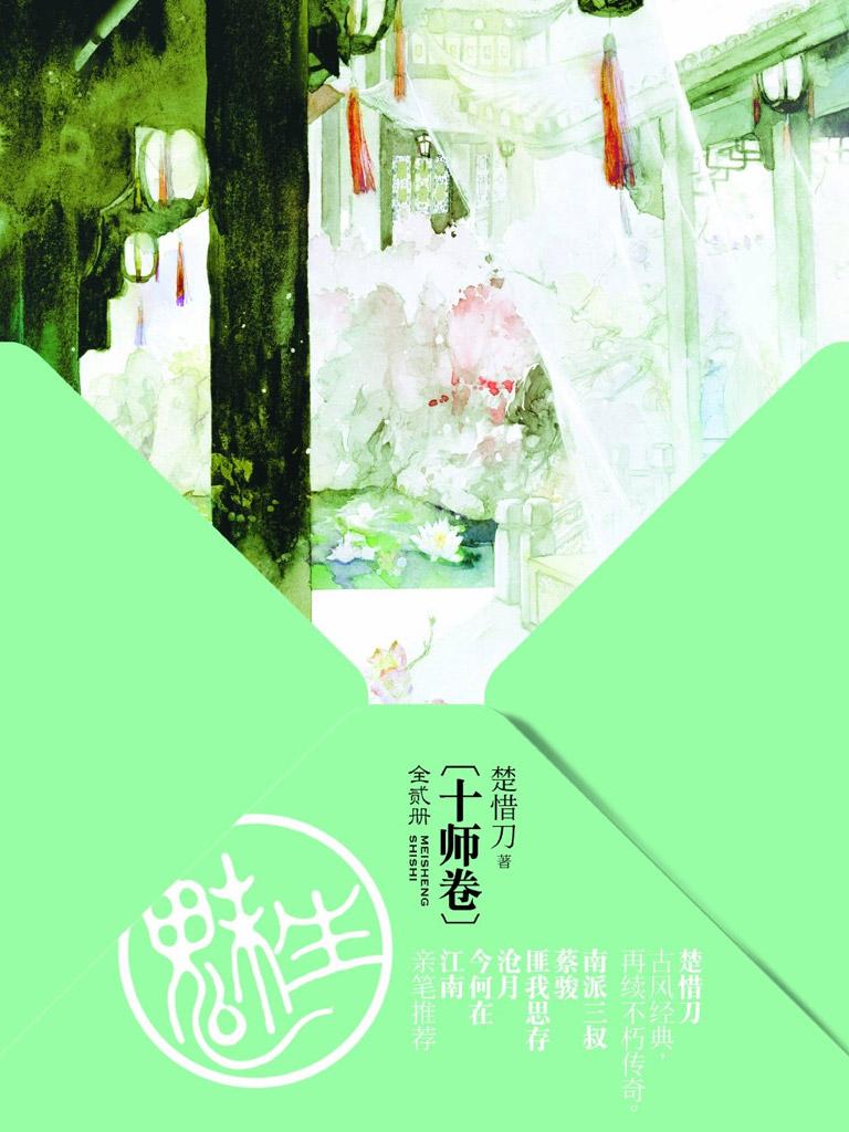 魅生:十师卷(全二册)
