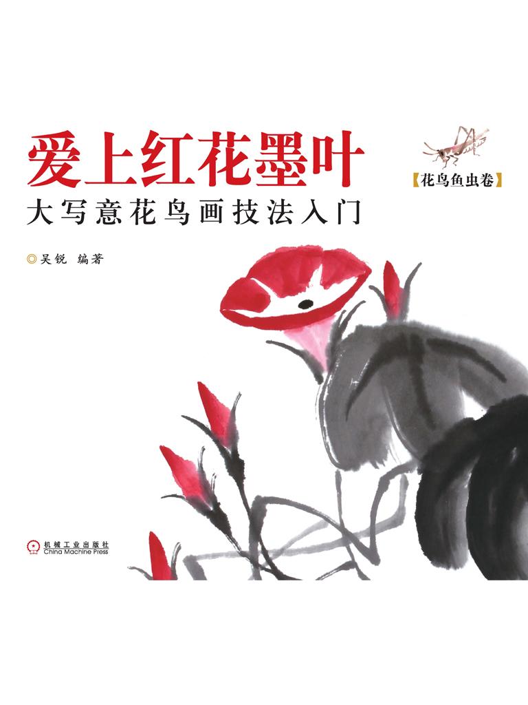 爱上红花墨叶:大写意花鸟画技法入门(花鸟鱼虫卷)