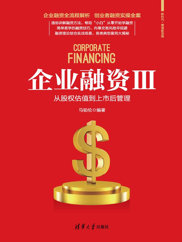 企业融资 Ⅲ:从股权估值到上市后管理