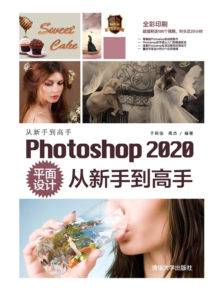 Photoshop 2020平面设计从新手到高手