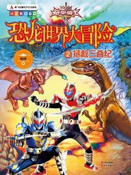 恐龙世界大冒险 2:拯救三叠纪