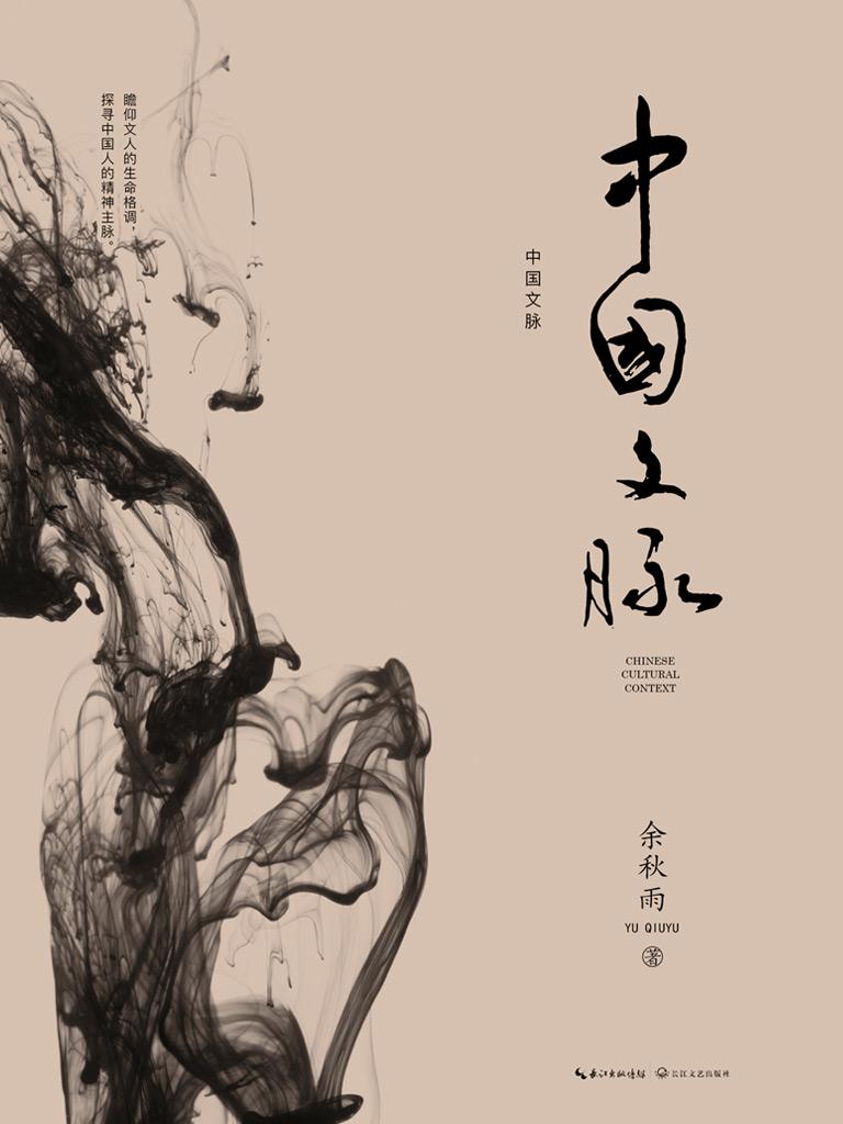 中国文脉(余秋雨作品)