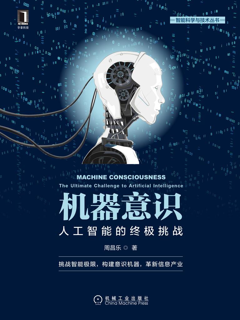 机器意识:人工智能的终极挑战