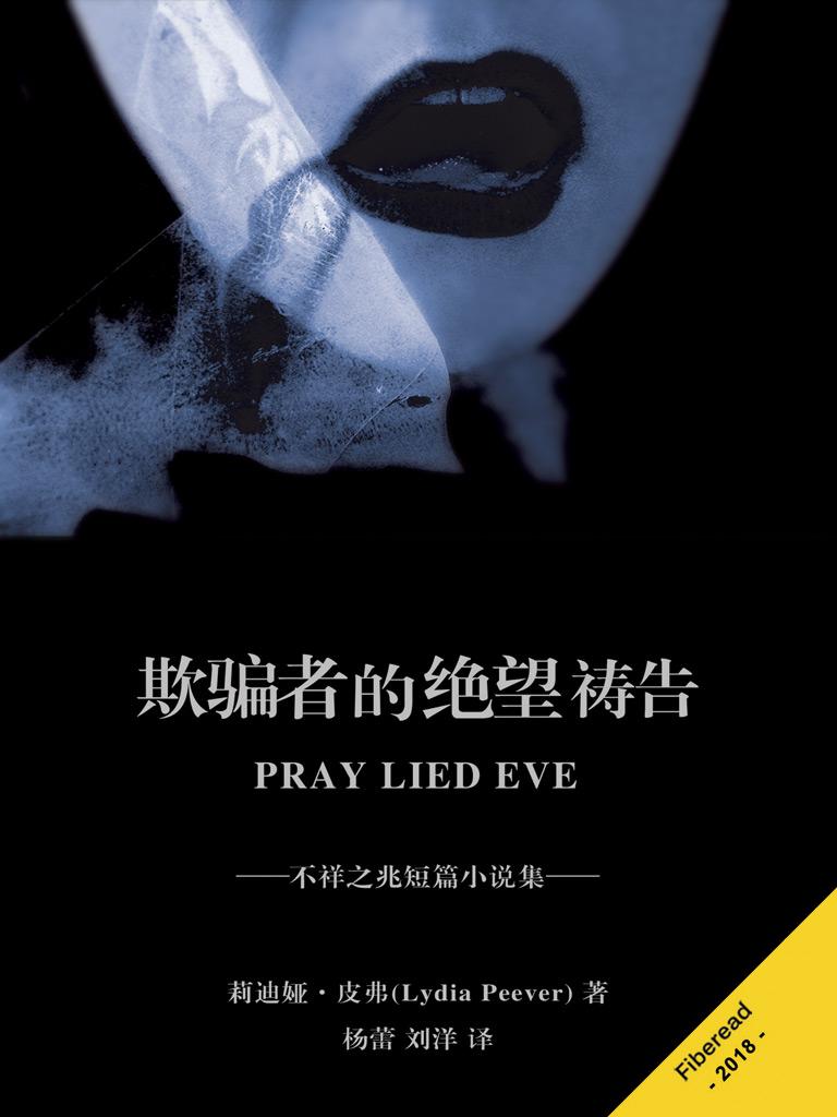 欺骗者的绝望祷告:不祥之兆短篇小说集