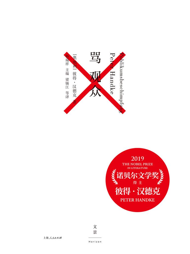 罵觀眾(2019年諾貝爾文學獎獲獎者漢德克劇本集)
