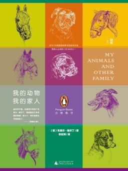 新民说:我的动物,我的家人