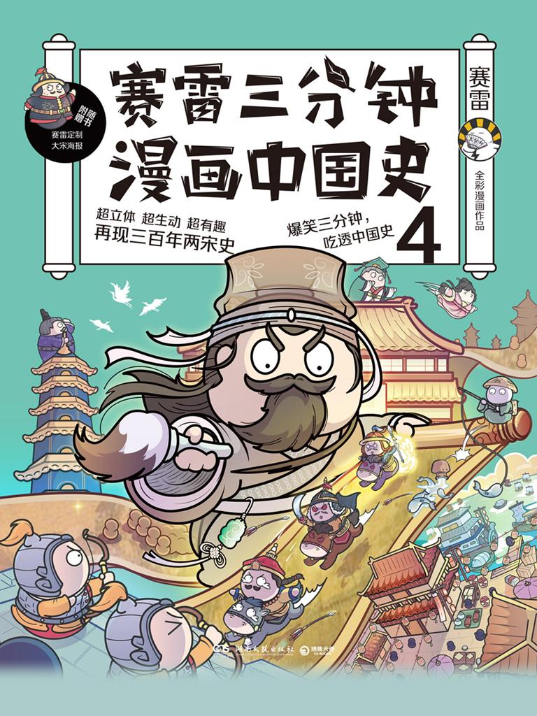 赛雷三分钟漫画中国史 4(两宋三百年)