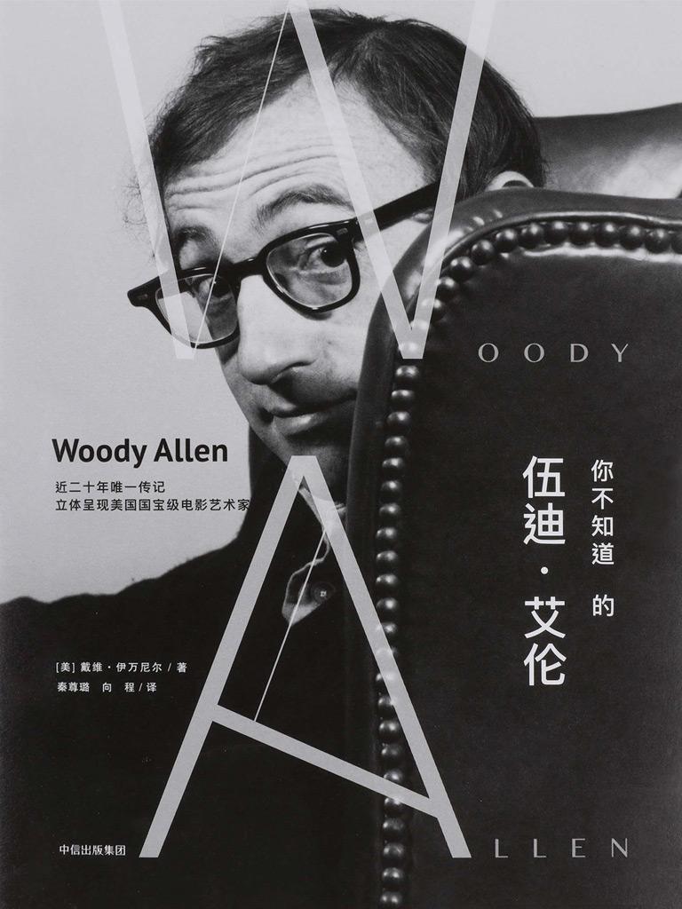 你不知道的伍迪·艾伦