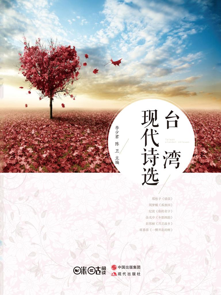 台湾现代诗选