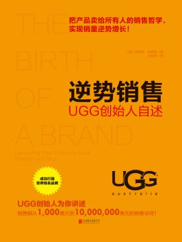 逆势销售:UGG创始人自述
