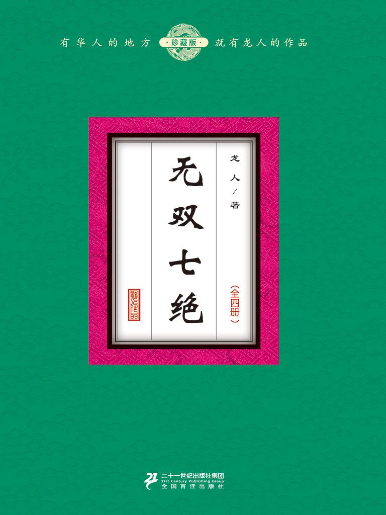 无双七绝(全四册)