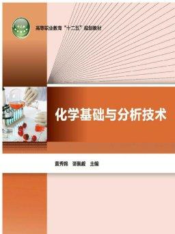 """高等职业教育""""十二五""""规划教材·化学基础与分析技术"""