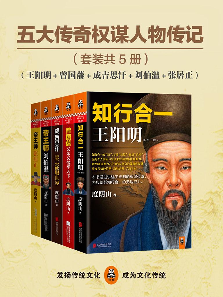 五大传奇权谋人物传记(共五册)