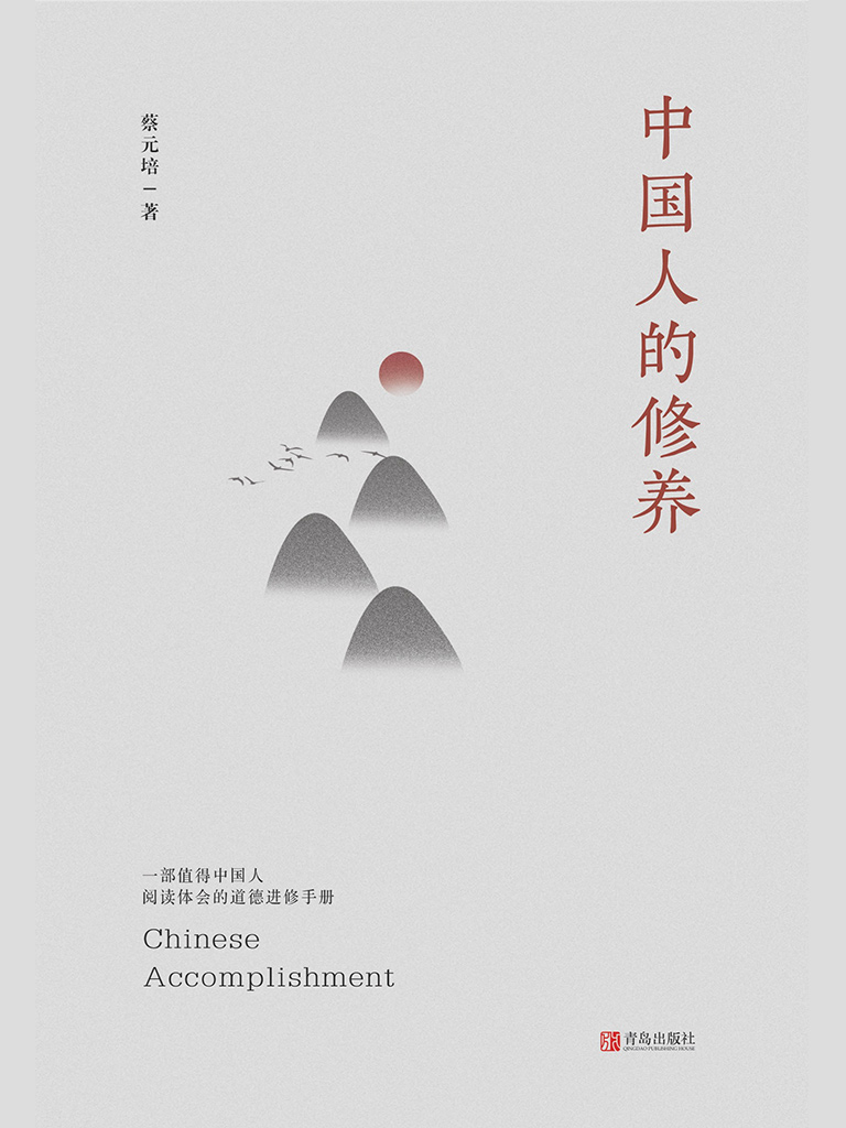 中國人的修養(蔡元培著)