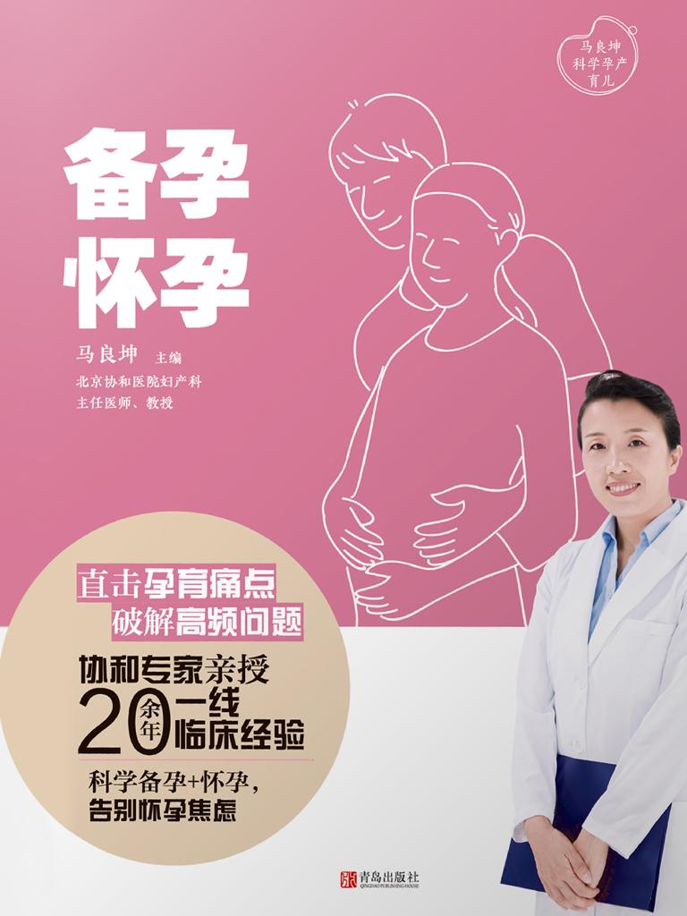 备孕·怀孕