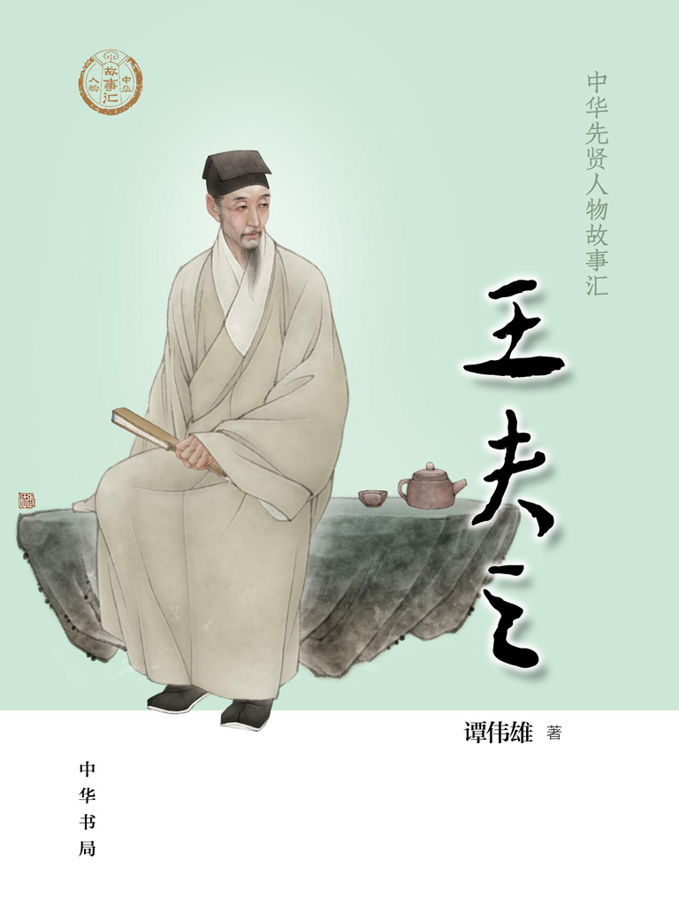 王夫之(中华先贤人物故事汇)