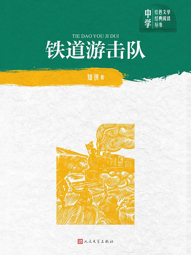铁道游击队(中学红色文学经典阅读丛书)
