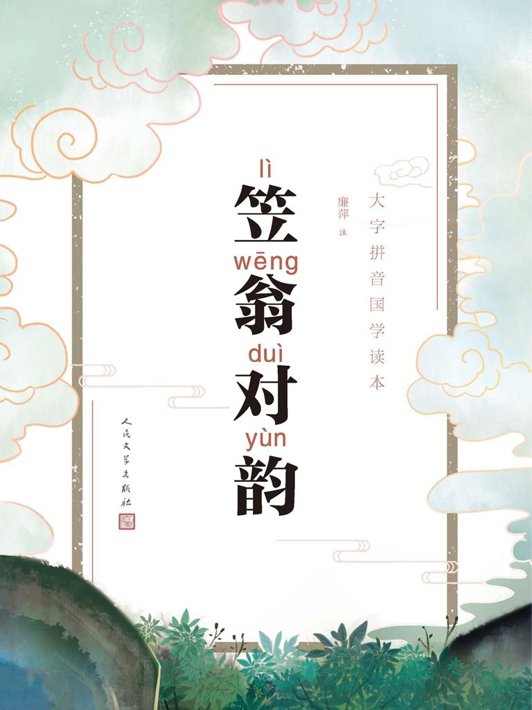 笠翁对韵(大字拼音国学读本)