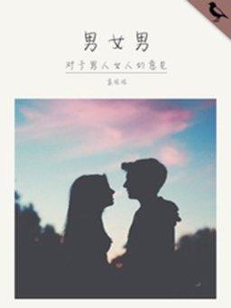 男女男(千种豆瓣高分原创作品·短故事)