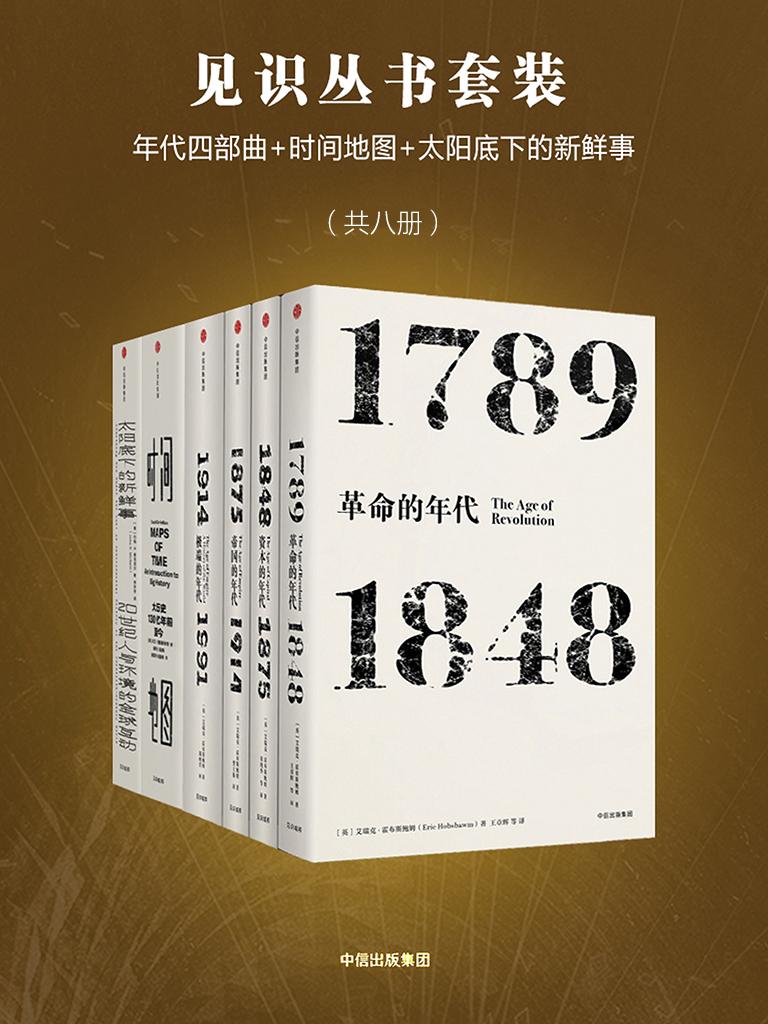 見識叢書套裝:年代四部曲|時間地圖|太陽底下的新鮮事(共八冊)