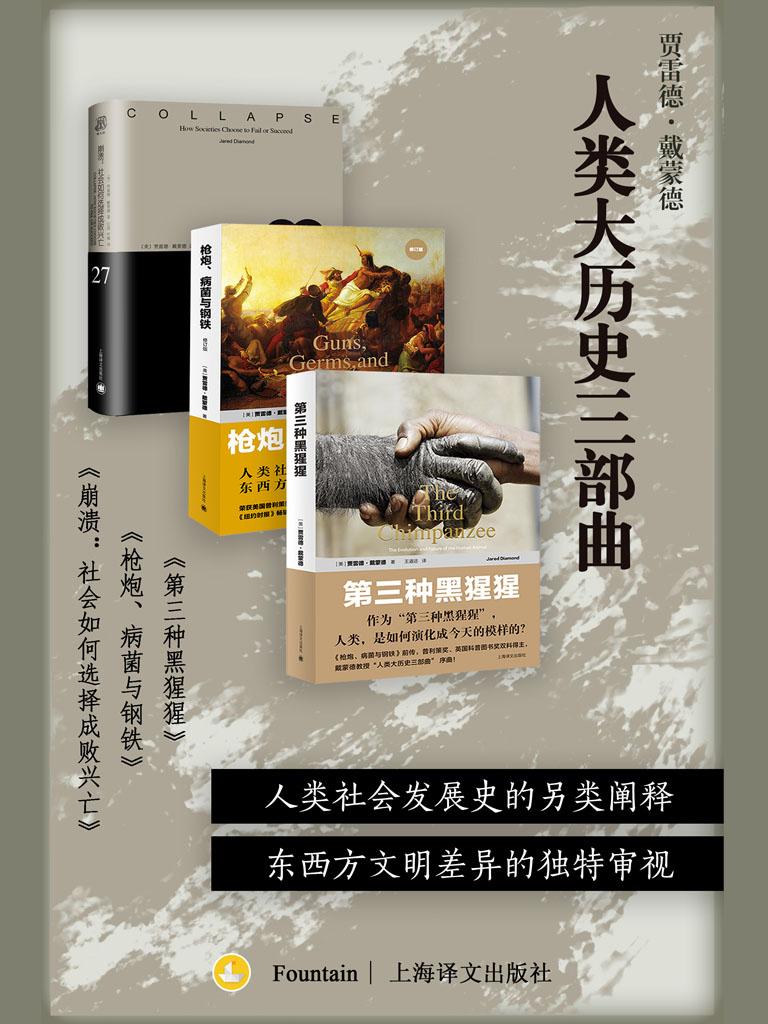 人类大历史三部曲(套装共3册)