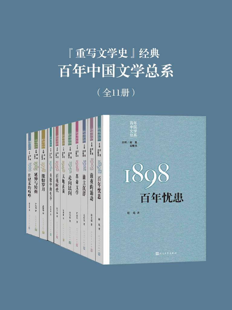 『重写文学史』经典·百年中国文学总系(全11册)