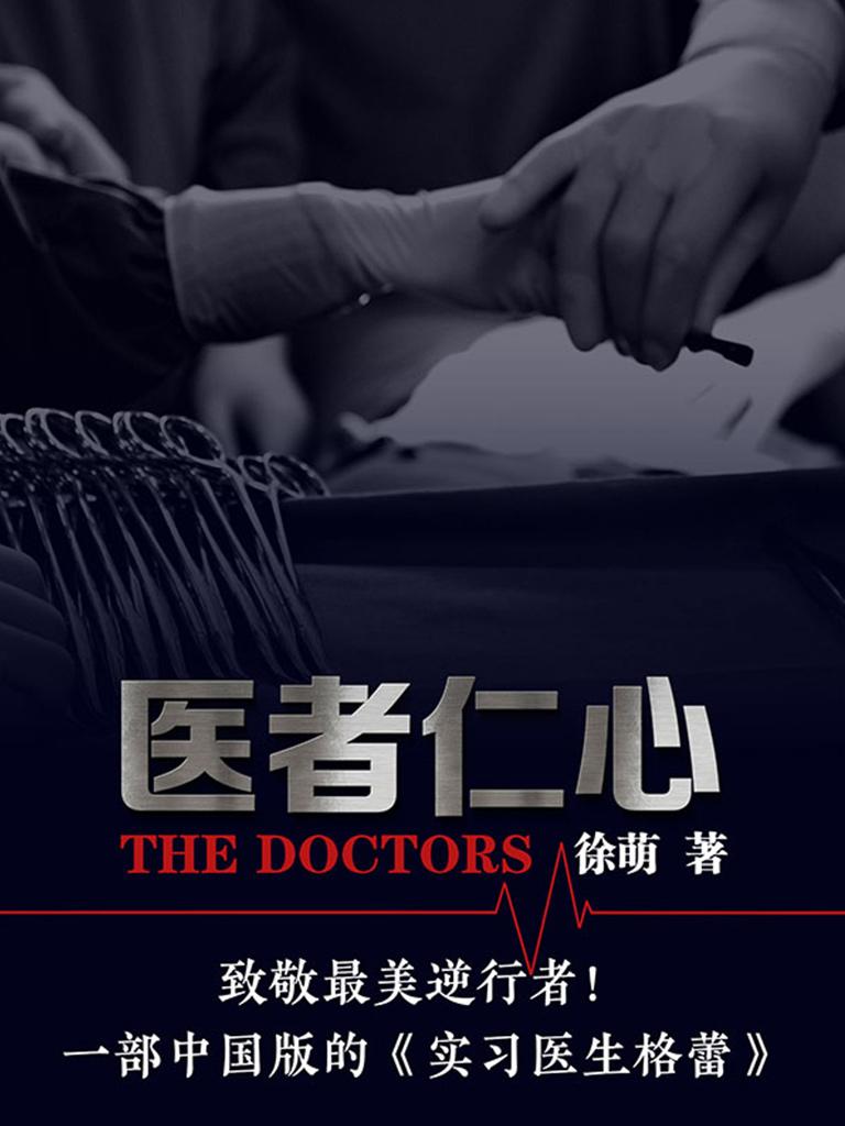 医者仁心(徐萌著)