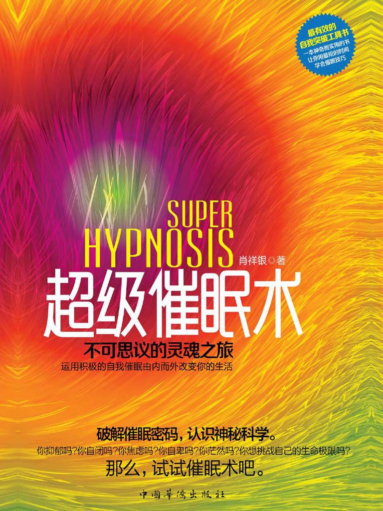 超级催眠术:不可思议的灵魂之旅