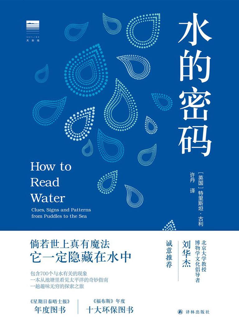 水的密碼(天際線叢書)