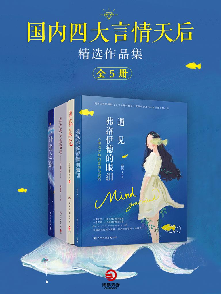国内四大言情天后精选作品集(全五册)