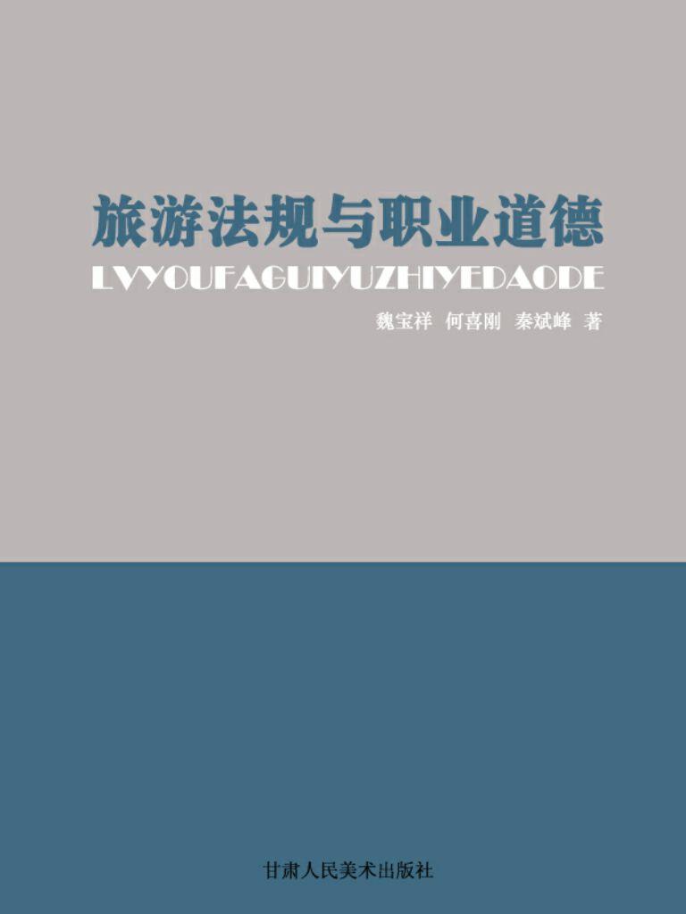 旅游法规与职业道德(魏宝祥 等著)
