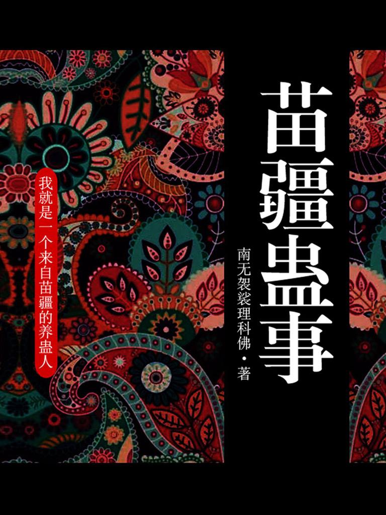 苗疆蠱事(第5卷-第9卷)