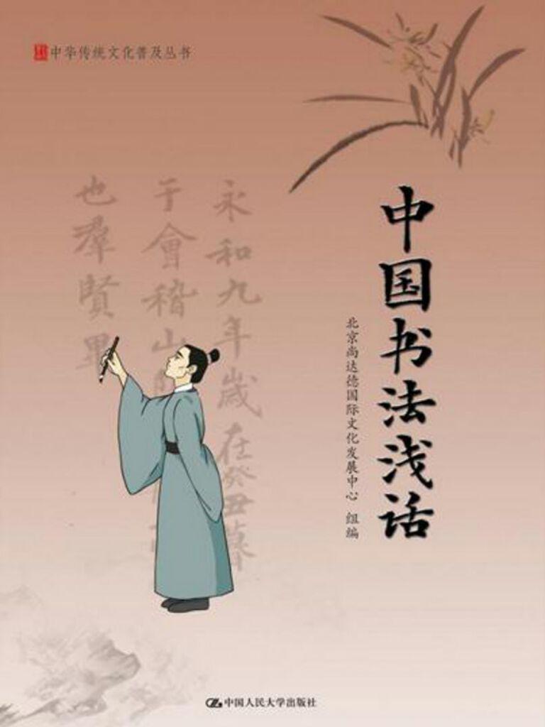 中国书法浅话(中华传统文化普及丛书)
