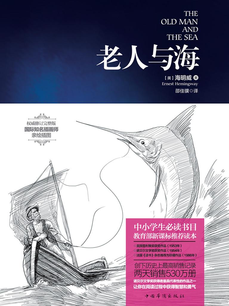 老人与海(邵佳骥 译)
