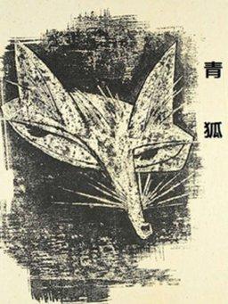 青狐(千种豆瓣高分原创作品·看小说)