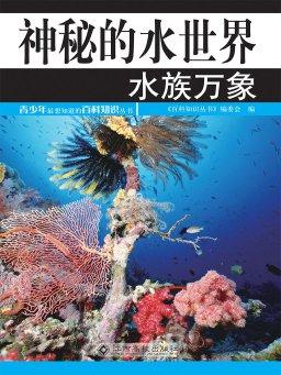神秘的水世界:水族万象