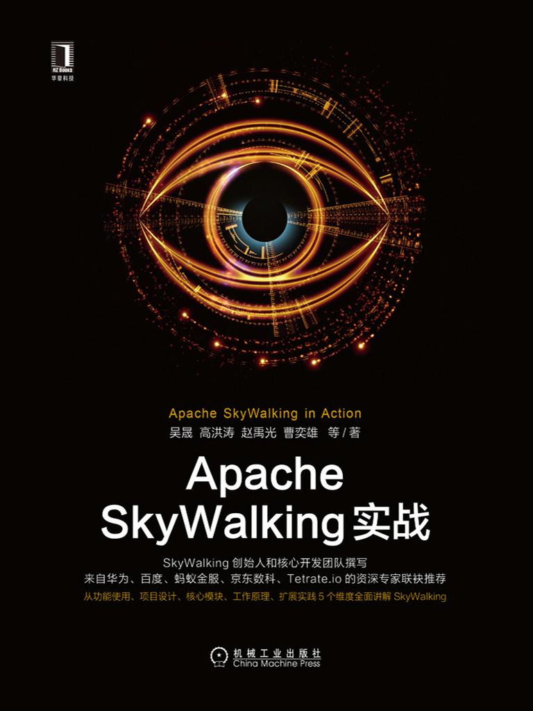 Apache SkyWalking实战