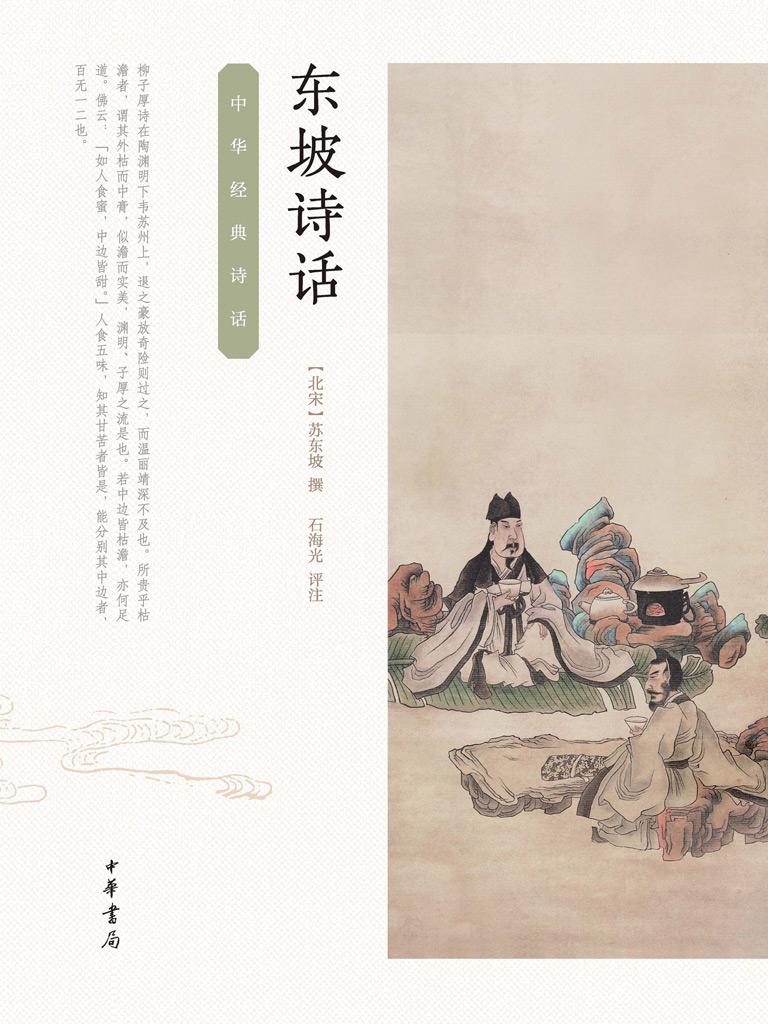 东坡诗话(中华经典诗话)
